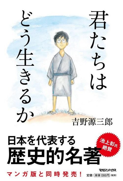 miyazaki last movie 3